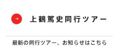 日本の絶景案内人ネイチャー&フォトガイド 上鶴篤史同行ツアー