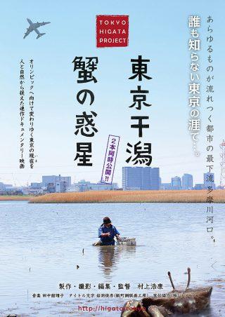 東京干潟/蟹の惑星