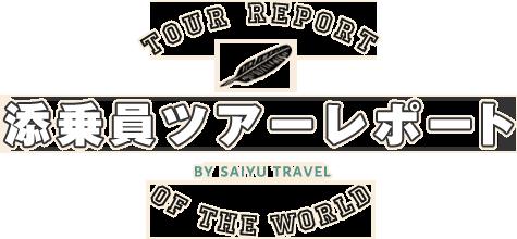 添乗員ツアーレポート by saiyu travel