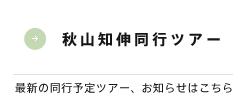 動物スペシャリスト・秋山知伸同行ツアー